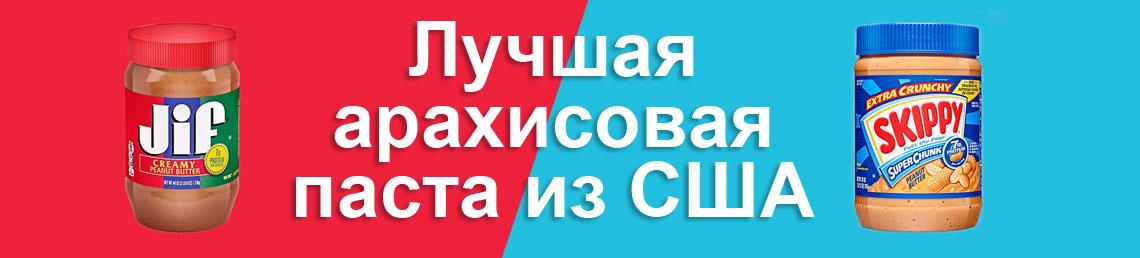 арахисовое масло и паста из США купить в Киеве и Украине