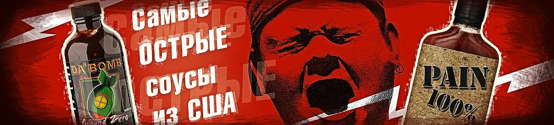 самые острые соусы из США купить в Киеве и Украине