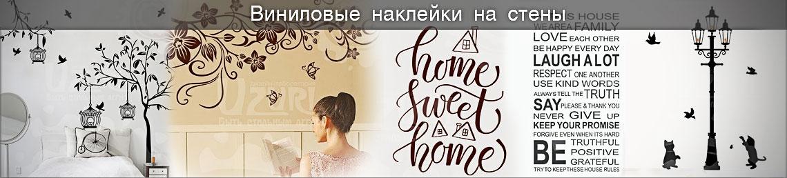 виниловые наклейки на стены купить в Киеве и Украине